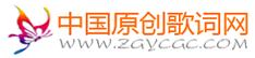 中国原创歌词音乐网基地